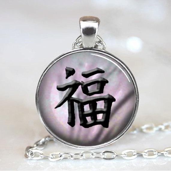 Wish Japanese Happiness Symbol Calligraphy Necklace Pendant Silver