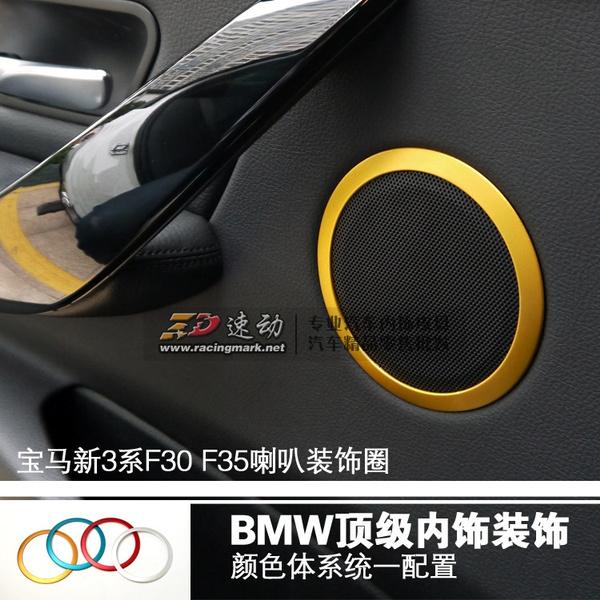 Interior Car Door Speaker Frame Trim Cover 4pcs