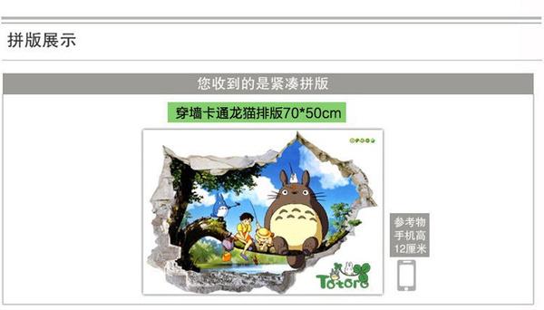 Wish 3d windows generic totoro hayao play catch branch decal wall sticker decor nurse color multicolor
