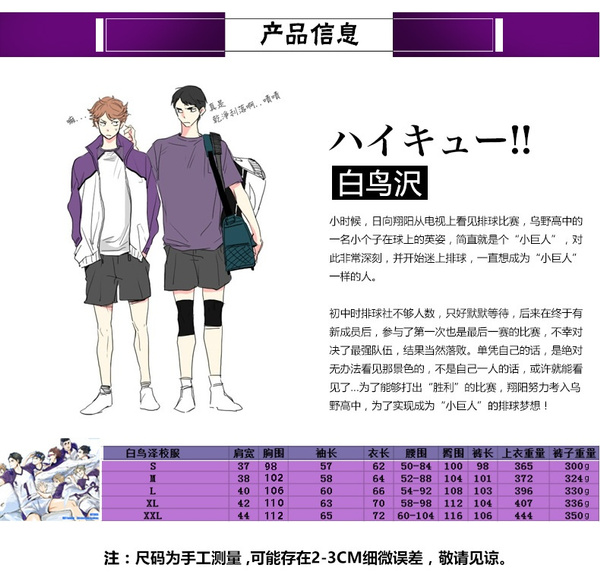The Young White College Volleyball Clothing Embroidery Cos Ze Ushijima Koly Uniforms Sportswear Uniforms Wish
