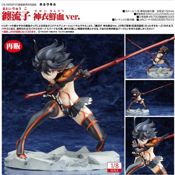 Anime Kill La Kill Ryuko Matoi Kamui Senketsu Ver Pvc Action Figure Collection Model Toy