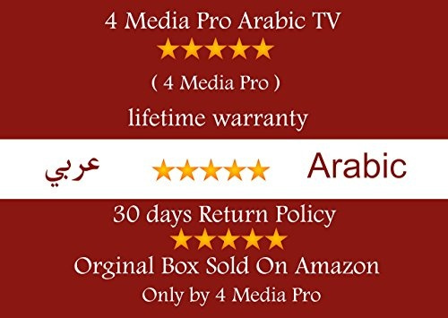4 Media pro Arabic TV Box IPTV, 3000 HD Channels, No Monthly Fee, No  Buffering, Just Works!!