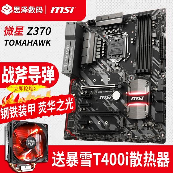 MSI Z370 TOMAHAWK Tomahawk missile race to eat chicken game desktop  computer MSI motherboard