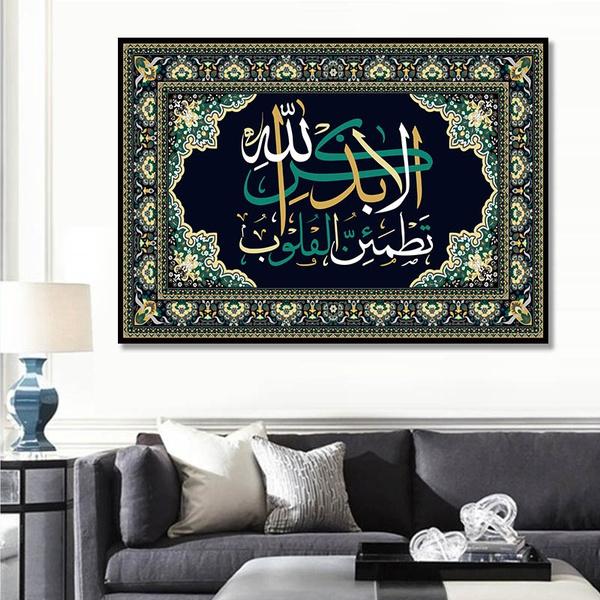 Home Decor Surah Yaseen Ic Art