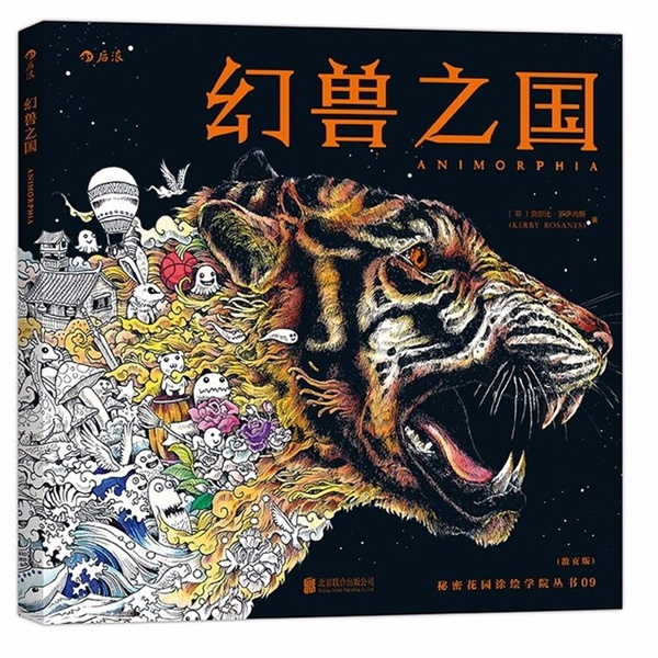 96 Pages Animorphia Coloring Book For Adults Children Develop Intelligence  Relieve Stress Graffiti Painting Drawing Books Wish