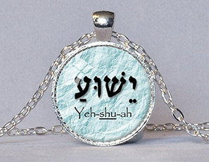 Christian, Jewelry, Gifts, hebrew