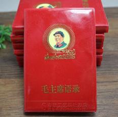 Antique, Revolution, Chinese, Classics