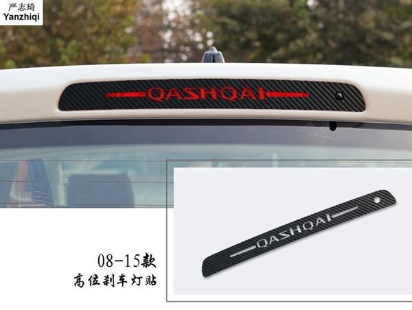 Car Sticker, Fiber, carhighlightsticker, Stickers