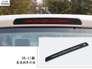 Car Sticker, Fiber, qashqaiaccessorie, Stickers