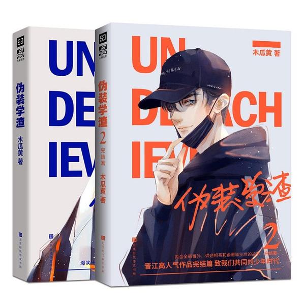 Love, weizhuangxuezhanovel, gaybook, blfansgift
