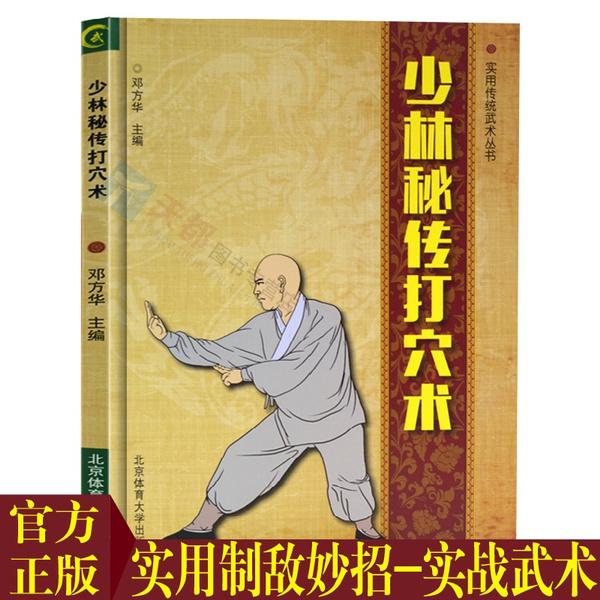 shaolinkungfu, Chinese, taichi, practicaltrainingcourse