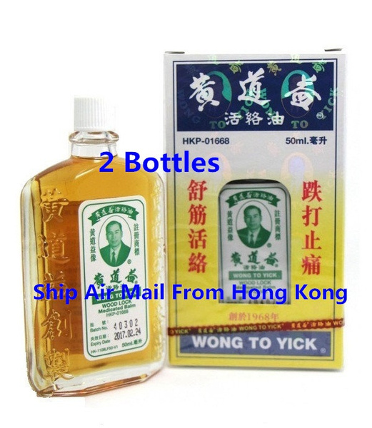 wongtoyickwoodlockoil, massageoil, woodlockoil, wongtoyickwoodlockmedicatedoil