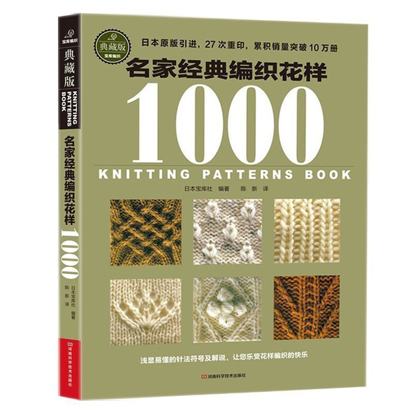 1000differentpattern, Fashion, Knitting, knittingneedleskilltextbook