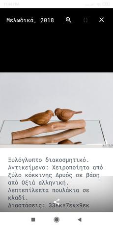 αξεσουάρ, Wood, storeupload, Handmade