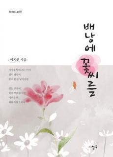koreanpoetry, Flowers, Lee