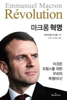 Revolution, politicsdiplomatichistory