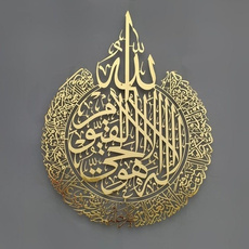Home & Kitchen, islamicwall, Gifts, walldecoration