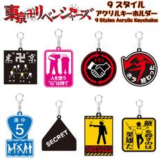 東京卍リベンジャーズ, 和久井健, Key Chain, tokyorevenger
